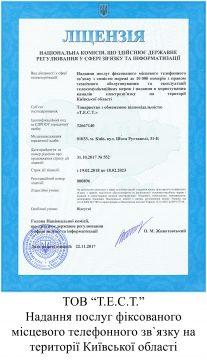 тов тест ліцензія київська область